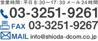 営業時間:平日:8:30~17:30メール24時間 tel03-3251-9261